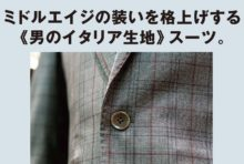 オン・オフのメリハリをつけるという意味でも、きちんと装うときは以前よりも着こなしの印象を意識する人が増えているよう。そこで注目すべきは品格を左右するビジネススーツの生地選びです。