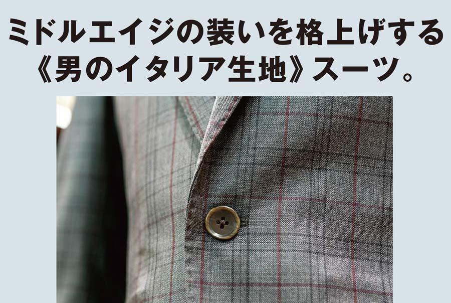 ミドルエイジの装いを格上げする《男のイタリア生地》スーツ。 - ワイズデジタル【タイで生活する人のための情報サイト】
