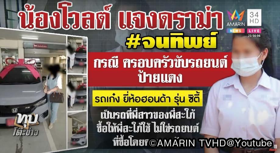 自称・貧乏JK、世にはばかる! - ワイズデジタル【タイで生活する人のための情報サイト】