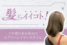 ブリーチで変性してしまったダメージ毛も、似合わせカット&活性酸素除去で5才若返り。