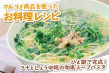 ひと鍋で完成!ツナとしょうゆ糀の和風スープパスタ-マルコメ商品を使ったお料理レシピ