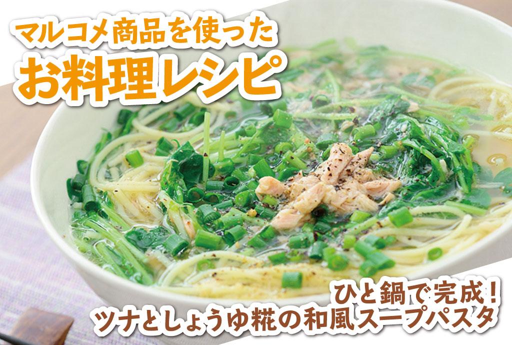 ひと鍋で完成!ツナとしょうゆ糀の和風スープパスタ - ワイズデジタル【タイで生活する人のための情報サイト】
