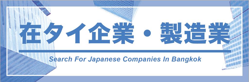 在タイ日系企業を検索