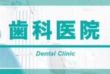 タイで歯科治療