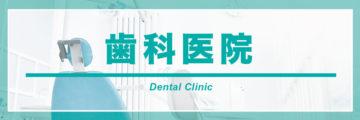 タイで歯科治療 - ワイズデジタル【タイで生活する人のための情報サイト】