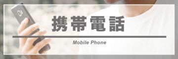 タイで携帯電話を使う - ワイズデジタル【タイで生活する人のための情報サイト】