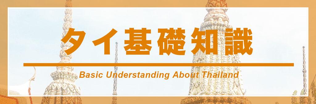 知っておくべきタイの基礎知識 - ワイズデジタル【タイで生活する人のための情報サイト】
