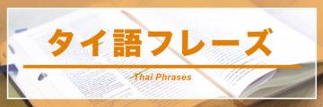 タイ語フレーズ まとめ - ワイズデジタル【タイで生活する人のための情報サイト】
