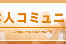 日本人コミュニティ サークル