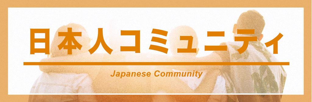 日本人コミュニティ サークル - ワイズデジタル【タイで生活する人のための情報サイト】
