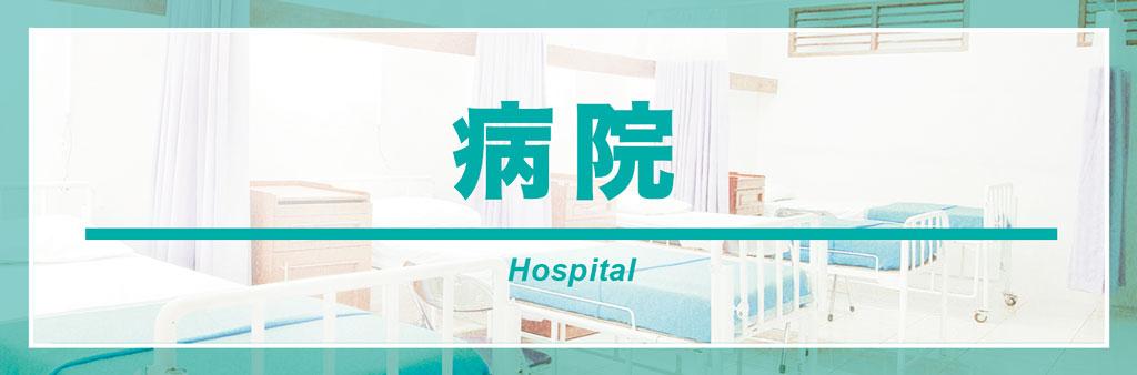 タイの病院事情 - ワイズデジタル【タイで生活する人のための情報サイト】