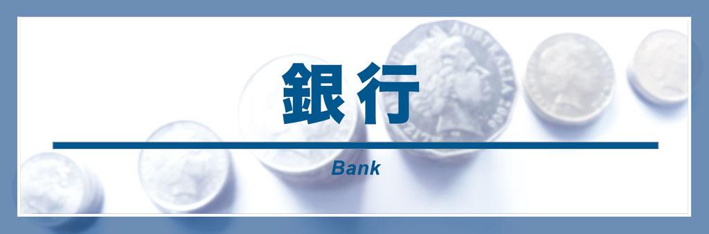 タイの銀行 - ワイズデジタル【タイで生活する人のための情報サイト】