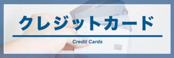 クレジットカード - ワイズデジタル【タイで生活する人のための情報サイト】