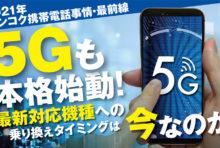5G本格始動! 最新対応機種への乗り換え時期は?!