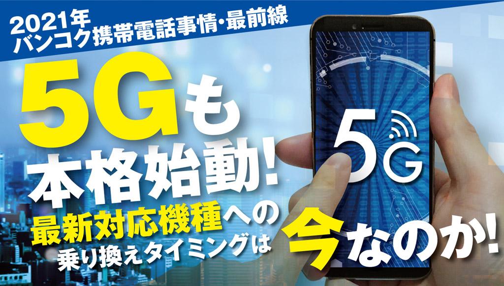 5G本格始動! 最新対応機種への乗り換え時期は?! - ワイズデジタル【タイで生活する人のための情報サイト】