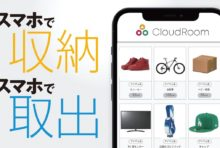 「CloudRoom」でバンコク生活の収納問題解決へ