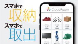 「CloudRoom」でバンコク生活の収納問題解決へ - ワイズデジタル【タイで生活する人のための情報サイト】