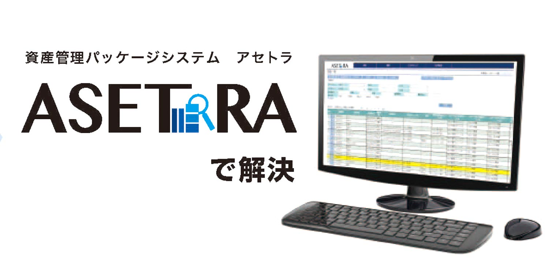製造・物流・オフィス部門など各拠点ごとに収集したデータを一覧表示し、資産管理業務を効率化する「ASETRA」