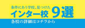 インター校9選! - ワイズデジタル【タイで生活する人のための情報サイト】