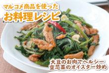 大豆のお肉でヘルシー空芯菜のオイスター炒め - マルコメ商品を使ったお料理レシピ