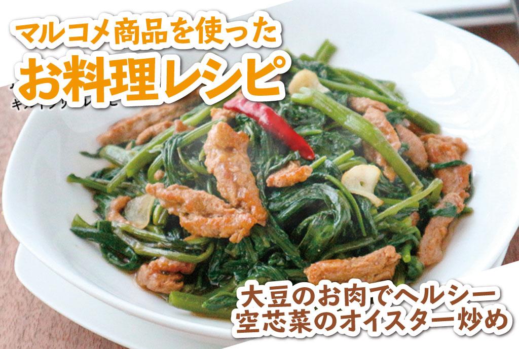 大豆のお肉でヘルシー空芯菜のオイスター炒め - ワイズデジタル【タイで生活する人のための情報サイト】