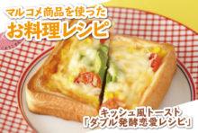 【ダブル発酵恋愛レシピ】キッシュ風トースト