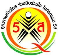 5S Activity - ワイズデジタル【タイで生活する人のための情報サイト】