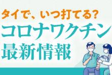 6月17日開催 オンラインセミナー タイで、いつ打てる? コロナワクチン最新情報