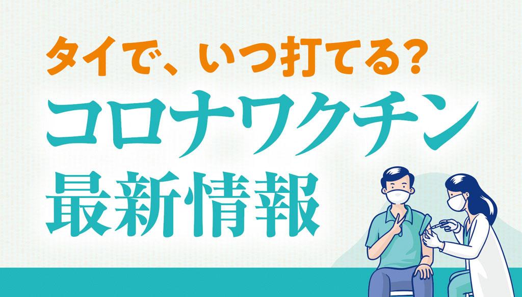 6月17日開催 オンラインセミナー タイで、いつ打てる? コロナワクチン最新情報 - ワイズデジタル【タイで生活する人のための情報サイト】