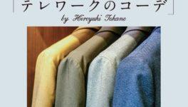 Vol.67《テレワークのコーデ》ー自分らしさをタイで楽しむー by Hiroyuki Tokano Director - ワイズデジタル【タイで生活する人のための情報サイト】