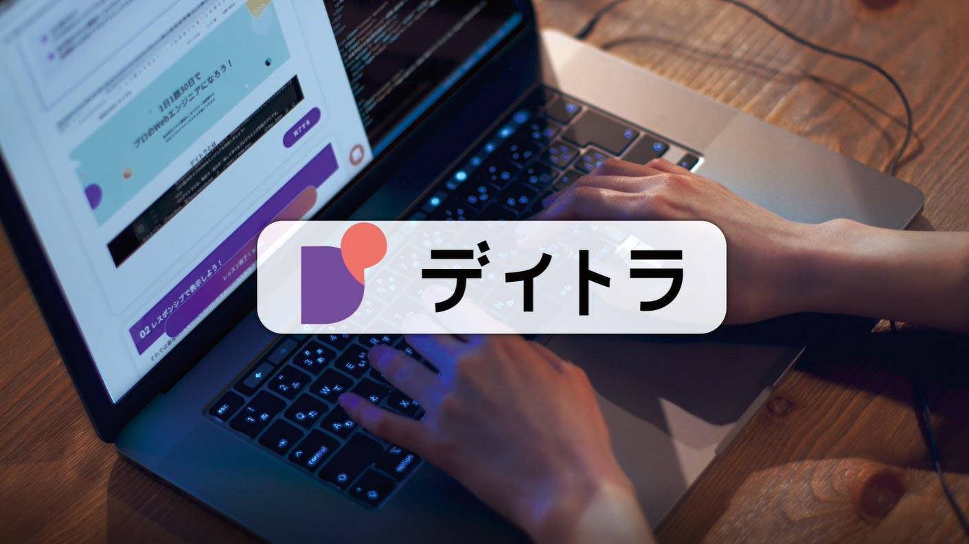 デイトラ by Tokyo Freelance - ワイズデジタル【タイで生活する人のための情報サイト】