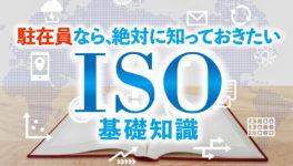駐在員なら、絶対に知っておきたいISOの基礎知識 - ワイズデジタル【タイで生活する人のための情報サイト】