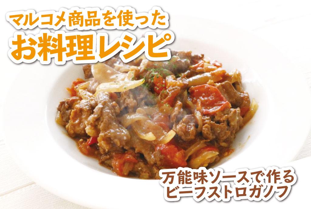 万能味ソースで作るビーフストロガノフ - マルコメ商品を使ったお料理レシピ
