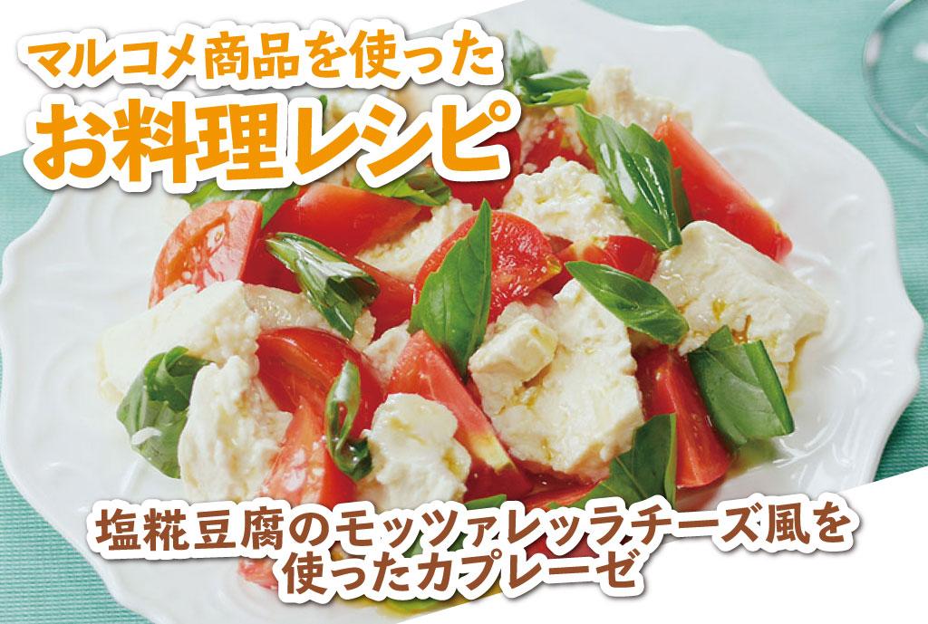 塩糀豆腐のモッツァレッラチーズ風を使ったカプレーゼ - マルコメ商品を使ったお料理レシピ