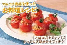 【万能肉みそアレンジ】トマトの万能肉みそファルシ - ワイズデジタル【タイで生活する人のための情報サイト】