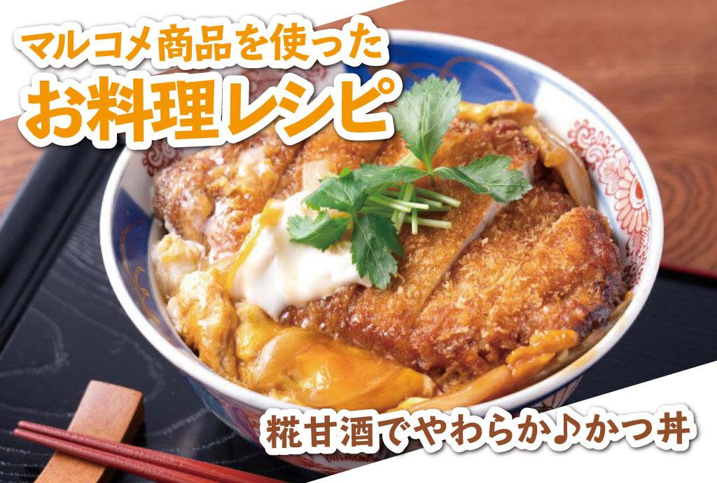 糀甘酒でやわらか♪かつ丼 - マルコメ商品を使ったお料理レシピ