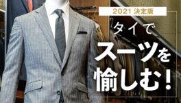 タイでスーツを愉しむ! 2021決定版 - ワイズデジタル【タイで生活する人のための情報サイト】