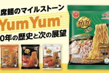 タイ初の即席麺 YumYum「50年の歴史と次の展望」