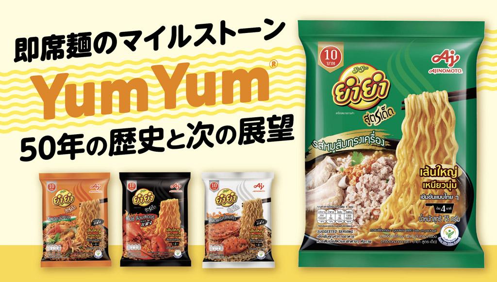 タイ初の即席麺 YumYum「50年の歴史と次の展望」 - ワイズデジタル【タイで生活する人のための情報サイト】