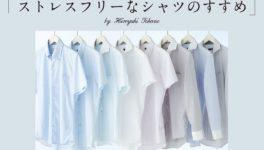 Vol.68《ストレスフリーなシャツのすすめ》ー自分らしさをタイで楽しむー by Hiroyuki Tokano Director - ワイズデジタル【タイで生活する人のための情報サイト】