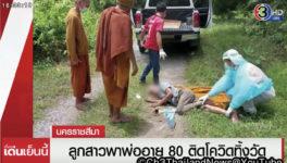 コロナ禍で起きた「とんだ濡れ衣」 - ワイズデジタル【タイで生活する人のための情報サイト】