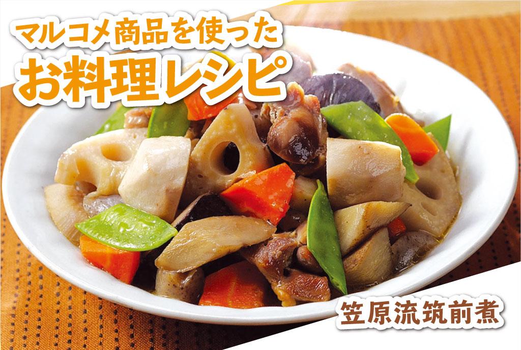 笠原流筑前煮 - マルコメ商品を使ったお料理レシピ