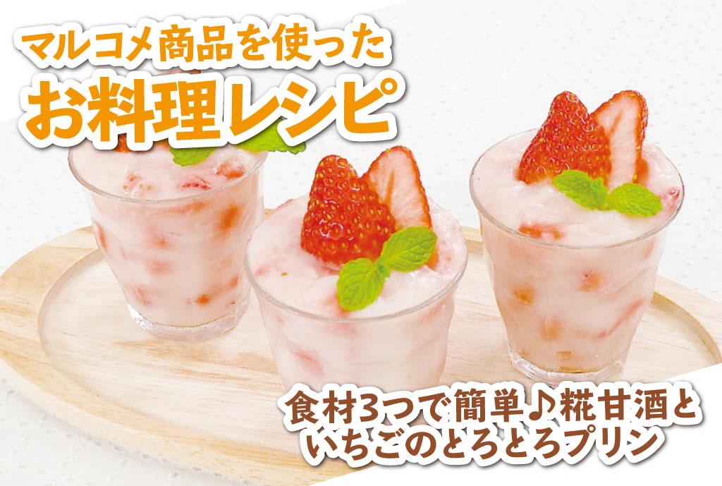 食材3つで簡単♪ 糀甘酒といちごのとろとろプリン - ワイズデジタル【タイで生活する人のための情報サイト】