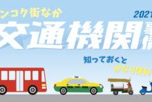 バンコク「街なか」 交通機関