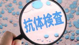 抗原検査キット(ATK)の購入額の50%を税控除 - ワイズデジタル【タイで生活する人のための情報サイト】