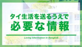 バンコク生活情報 - ワイズデジタル【タイで生活する人のための情報サイト】
