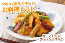 鶏肉と根菜の彩りきんぴら - ワイズデジタル【タイで生活する人のための情報サイト】