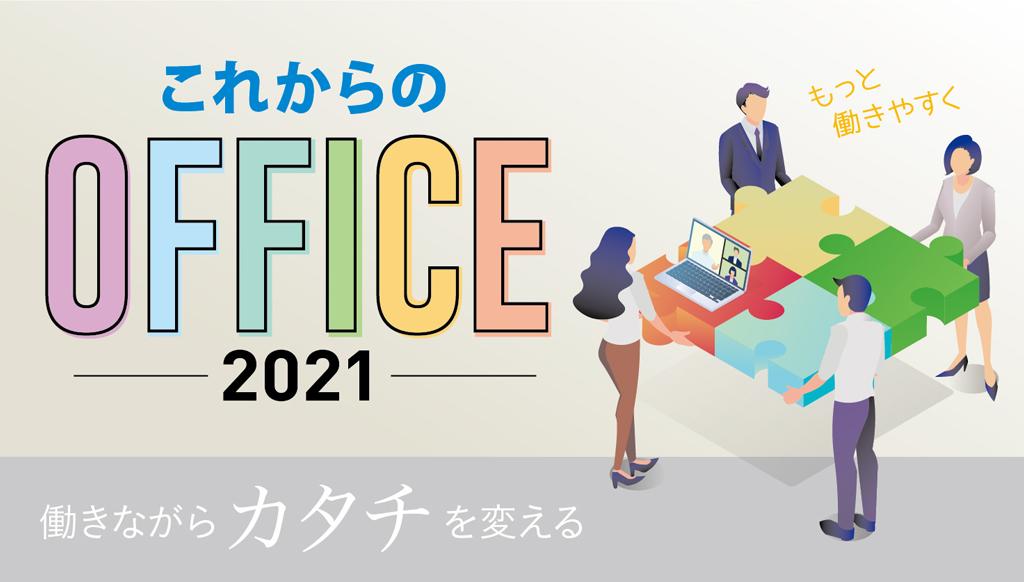 働きながらカタチを変える「これからのオフィス」 −2021− - ワイズデジタル【タイで生活する人のための情報サイト】