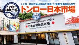 Thonglor Nihon Ichiba - ワイズデジタル【タイで生活する人のための情報サイト】
