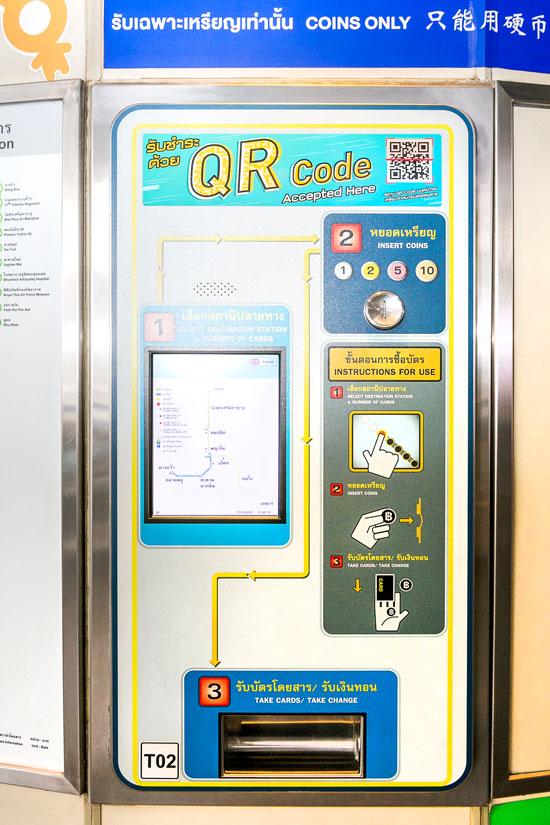 BTSのコイン専用チケット販売機